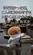 【公認】佐平次【熊認】