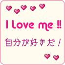 ♥ I love me !!♥