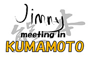 ジムニー Meeting in 熊本
