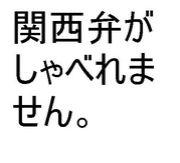 関西弁を忘れました。