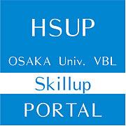 大阪大学学生 Skill up ポータル