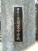 神戸市立多聞東中学校 | mixiコ...