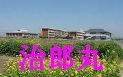 稲沢市立治郎丸中学校