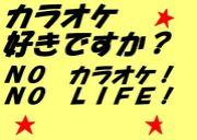 NO  KARAOKE NO LIFE