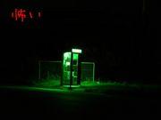 夜の公衆電話が怖い