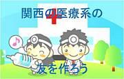 関西の医療・福祉系の友を作ろう