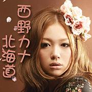西野カナ☆北海道