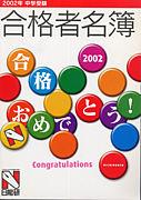 日能研十日市場校2002年卒業