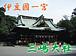 静岡県の神社好き