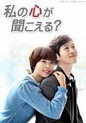 私の心が聞こえる?■韓国ドラマ