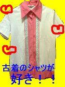 古着のシャツが好き!!