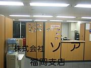 株式会社ソア福岡支店