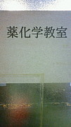 帝京大学薬学部 薬化学の集い
