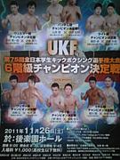 学生キックボクシング応援団