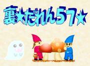 裏☆だれん57☆