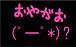 おやがお(゚ー゚*)?