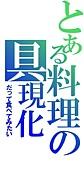 LEWO〜料理部〜
