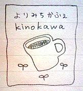 よりみちかふぇ kinokawa