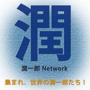 潤一郎ネットワーク