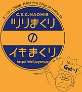 ナオミ主催チキチキ仕立船