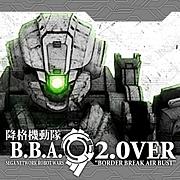 ボーダーブレイク〜降格機動隊〜
