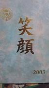 青木北小学校2003年卒業者(笑)