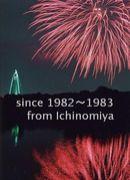 1982年〜1983年生まれ一宮育ち