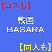 【コスも】戦国BASARA【同人も】