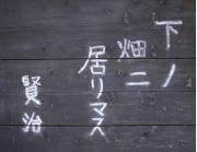 修羅になれ〜ZYPRESSEN〜