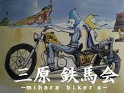 三原 鉄馬会 〜mihara biker's〜