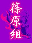 唐商★会計科【H16年3月卒】