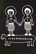 福岡大学美術部の会