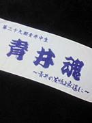 第二十九期青井中生
