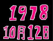 1978年10月12日生まれの会