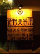 ☆佐野美容室☆
