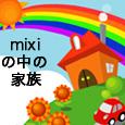 mixi家族