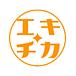 渋谷横浜【エキチカ】イベント