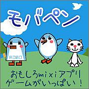 モバペンmixiアプリゲームコミュ