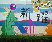 IBU美術班【BJH】