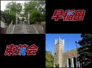 早稲田東筑会