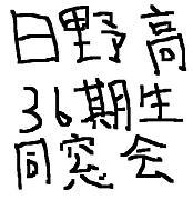 日野高36期生 同窓会