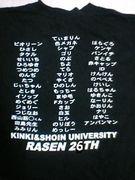 ☆RASEN26回生☆