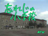 忘れじの小学校@青森テレビ