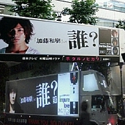 加藤和樹って誰?トラック