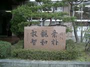 ☆富山市立北部中学校☆