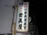 ☆居酒屋 登美屋☆狭山ヶ丘