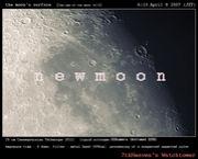 新たなる月