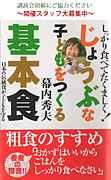 幕内秀夫氏講演会in大阪