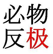 物极必反(wujibifan)