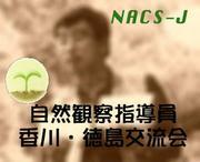 自然観察指導員四国交流会